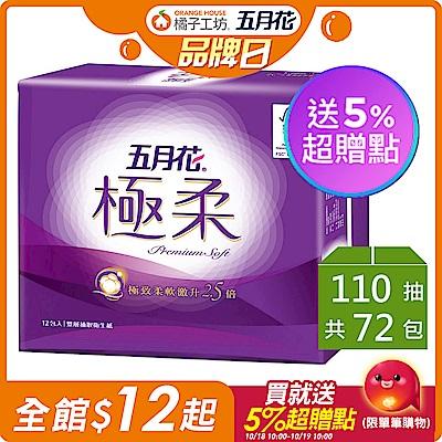 雅虎獨家!買就送5%超贈點!五月花極柔頂級抽取式衛生紙110抽 x72包/箱