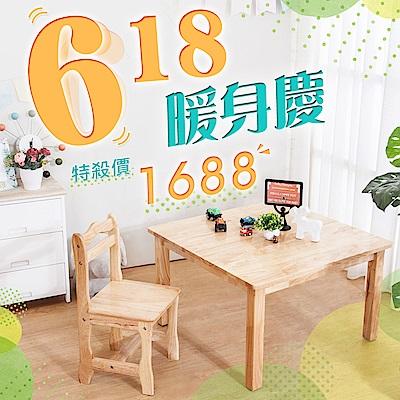 Bernice-泰迪全實木兒童遊戲桌/方型茶几/矮桌-DIY-75x75x45cm