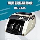 巧掌櫃 BS-333A 點驗鈔機 點鈔機 驗鈔機 數鈔機 鈔票機 新台幣 人民幣 商用款