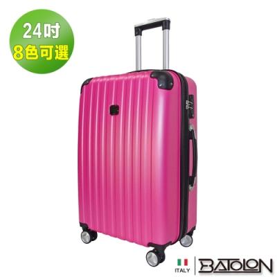 義大利BATOLON  24吋  風華再現TSA鎖加大ABS硬殼箱(8色任選)