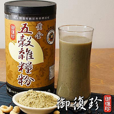 御復珍 黃金五穀雜糧粉-無糖(500g)