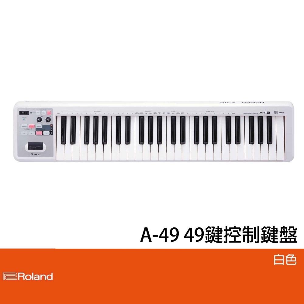 ROLAND A-49 / 49鍵可攜式控制鍵盤 / 白色款 / 公司貨保固