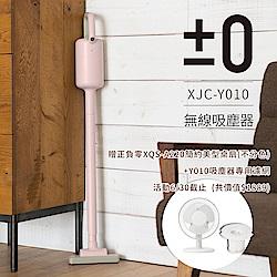 正負零±0 無線吸塵器 XJC-Y010 (粉色)