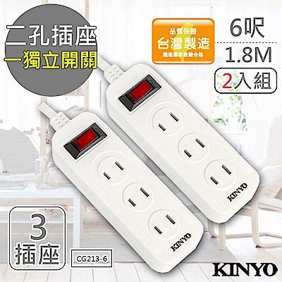 (2入組)KINYO 6呎 2P一開三插安全延長線(CG213-6)台灣製/新安規