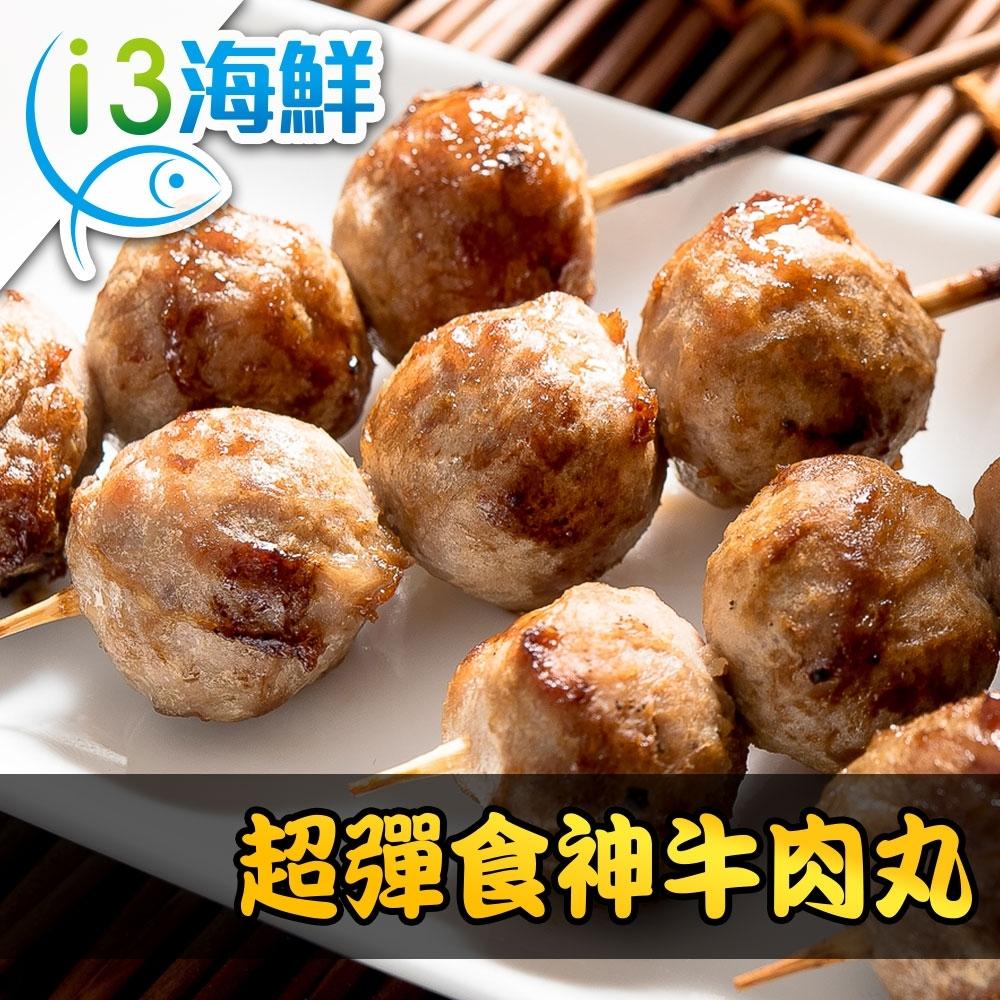 【愛上美味】100%超彈牛肉丸8包組(150g±10%/17顆±3/包)