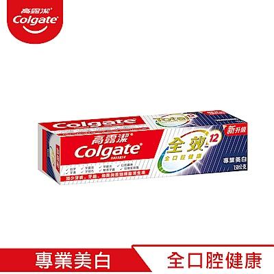高露潔 全效 - 專業美白牙膏150g