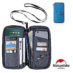 Naturehike 多功能防水旅行護照證件收納包 藍色-急
