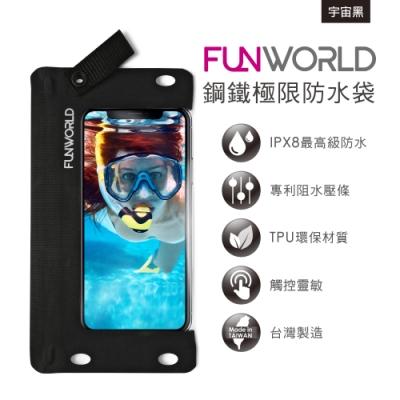 【FUNWORLD】鋼鐵極限IPX8最高防水等級防水袋-宇宙黑