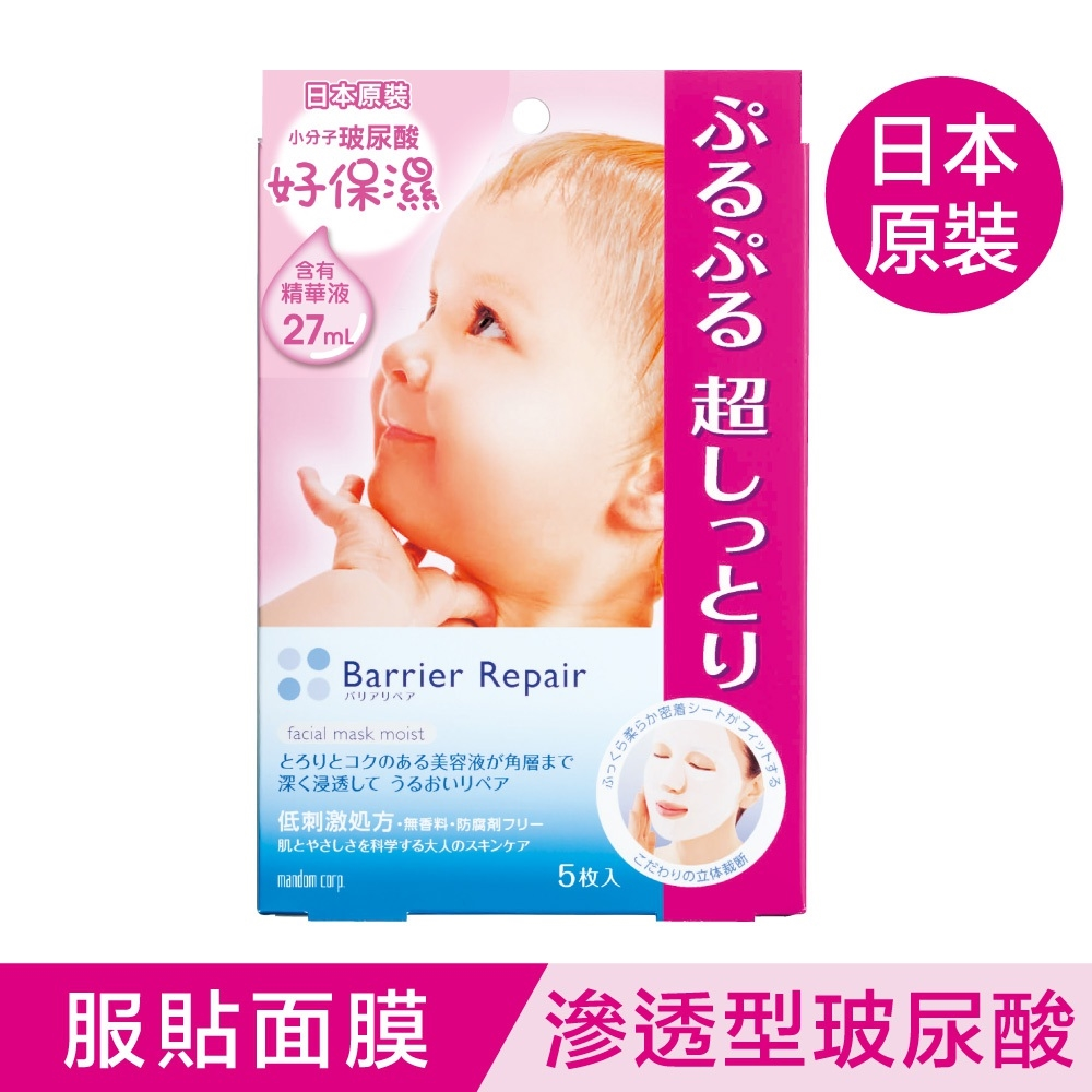 Barrier Repair BR滲透型玻尿酸面膜5枚入