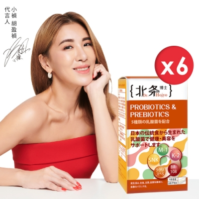 Dr.Hojyo 北条博士 聖誕跨年健康送禮必備-乳酸菌901(30粒)x6