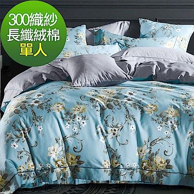 La Lune 300織紗特級長纖絨棉單人床包雙人被套三件組 冰藍色魯冰花