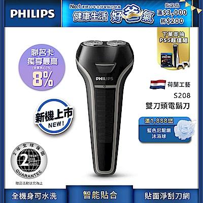 飛利浦隨型系列兩刀頭電鬍刀/刮鬍刀 S208(快速到貨)