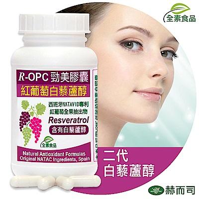赫而司 R-OPC二代勁美紅葡萄(含白藜蘆醇)植物膠囊(60顆/罐)