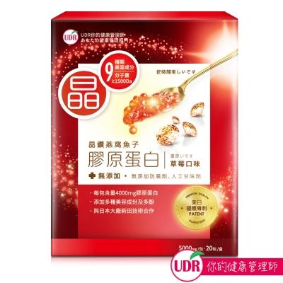 UDR頂級晶鑽燕窩魚子膠原蛋白x1盒(20包/盒)+蔓越莓膠原粉隨身包(3包)