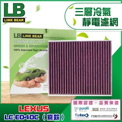 【LINK BEAR】汽車空調 三層冷氣靜電濾網 (紫款) 適用LEXUS