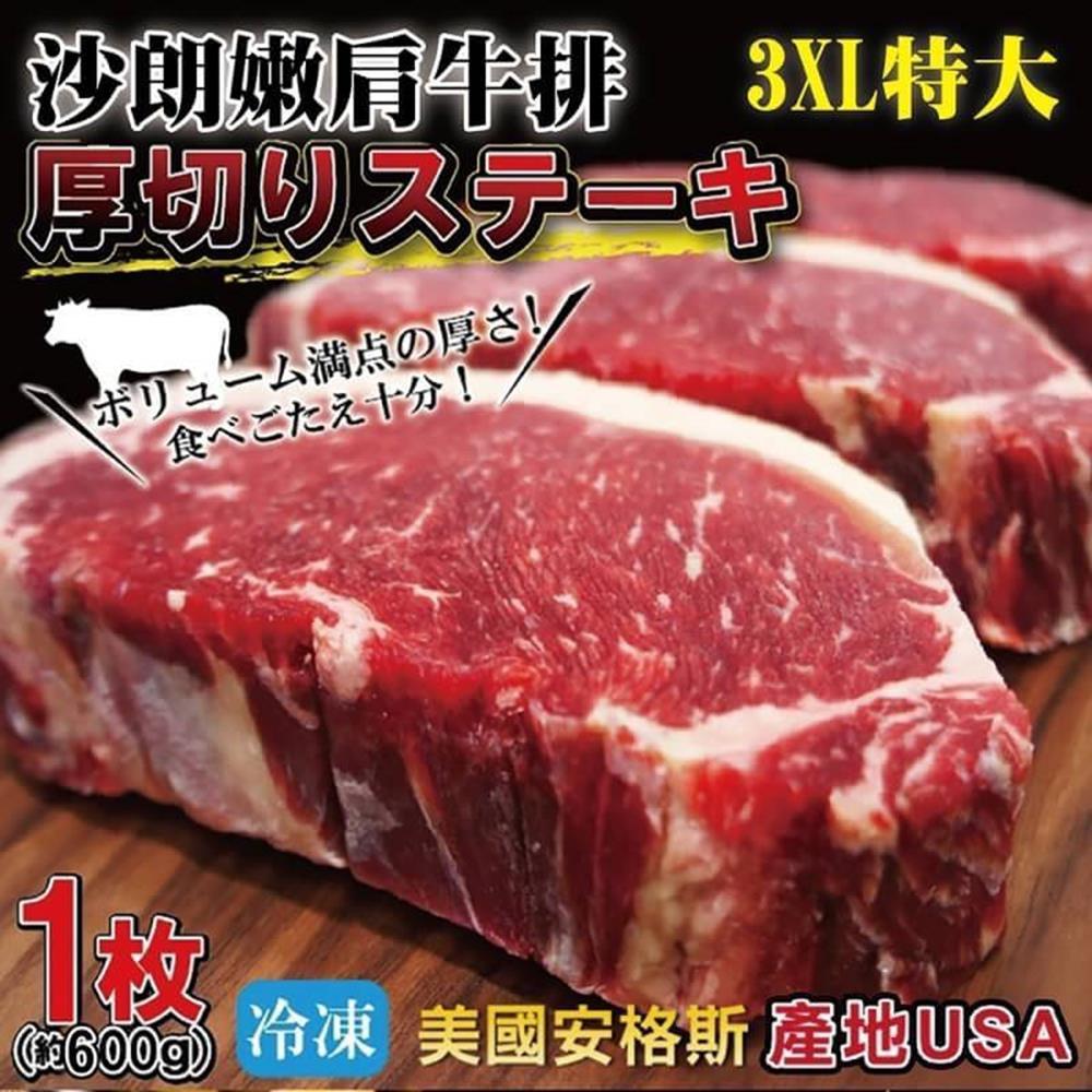 海肉管家 美國總統級沙朗牛排 2片 600g±10%