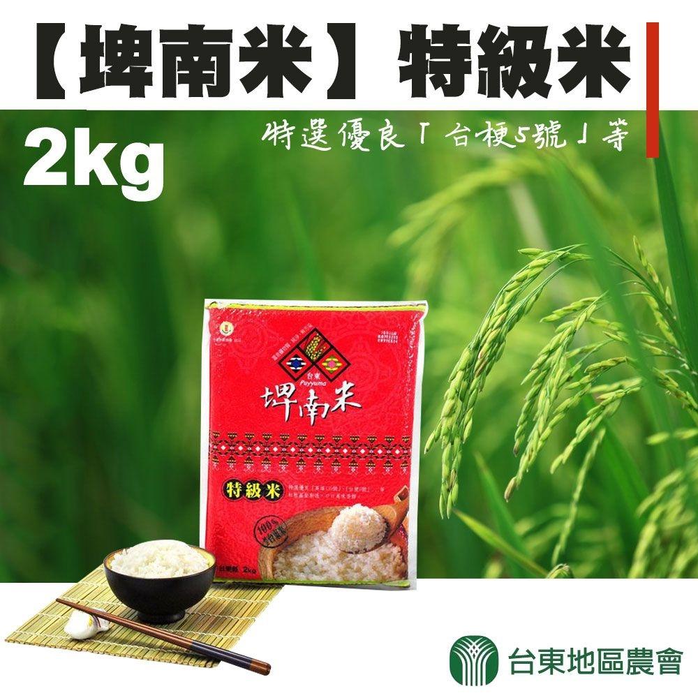 【台東地區農會】埤南-特級米CNS一等 (2kg / 包 x2包 )