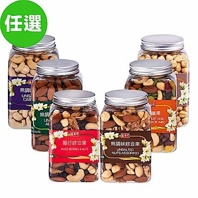 盛香珍 經典堅果罐系列 6口味任選1