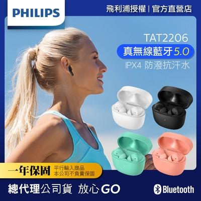 Philips真無線藍芽耳機 TAT2206(共有四色可選)