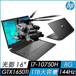 HP 光影 Gaming 16-A0015TX 16吋