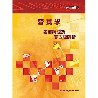 營養學考前猜題及考古題解析(4版)