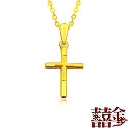 囍金 簡約十字架(小) 千足黃金墜