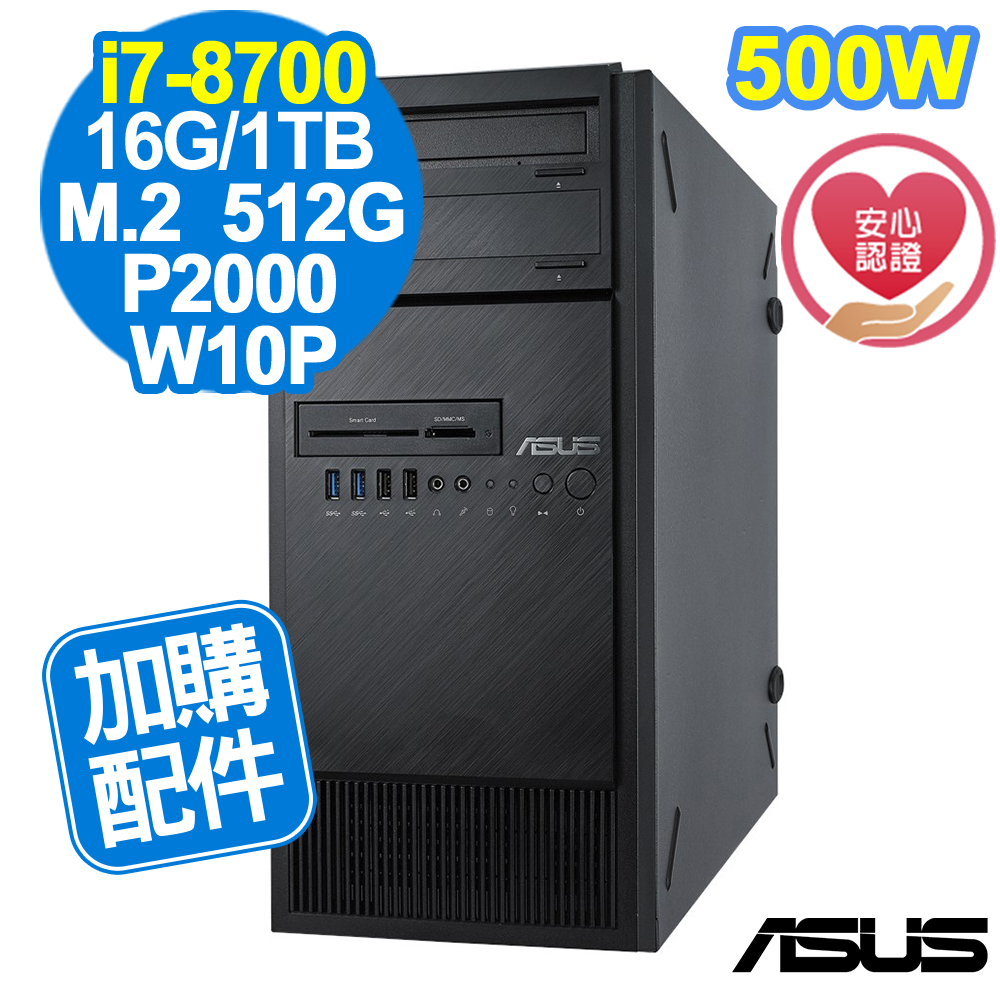 ASUS WS690T i7-8700/16G/660P 512G+1TB/P2000/W