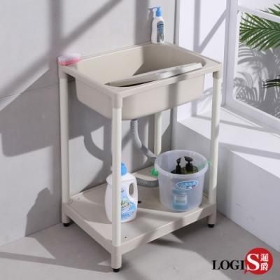 LOGIS】簡單ABS塑鋼洗衣槽 62CM * 48CM 洗手槽 洗手台