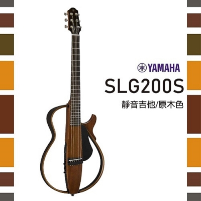 Yamaha SLG200S 靜音民謠吉他 / 延續經典 /原木色