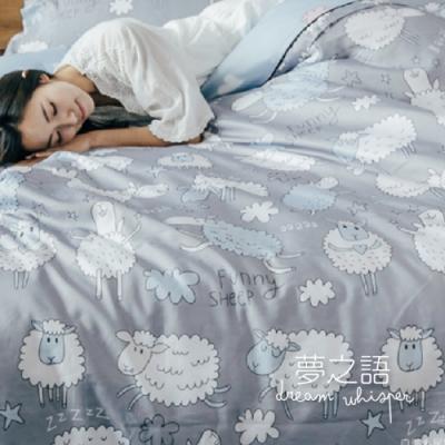 夢之語 頂級天絲床包枕套三件組(小羊朵朵)雙人