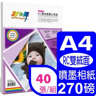 彩之舞 270g A4 RC雙絨面數位相紙–雙面列印 HY-B950*2包