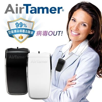 [結帳88折] 美國AirTamer 個人隨身負離子空氣清淨機 A320S 兩色可選 實驗證實有效去除空氣傳播病毒99%