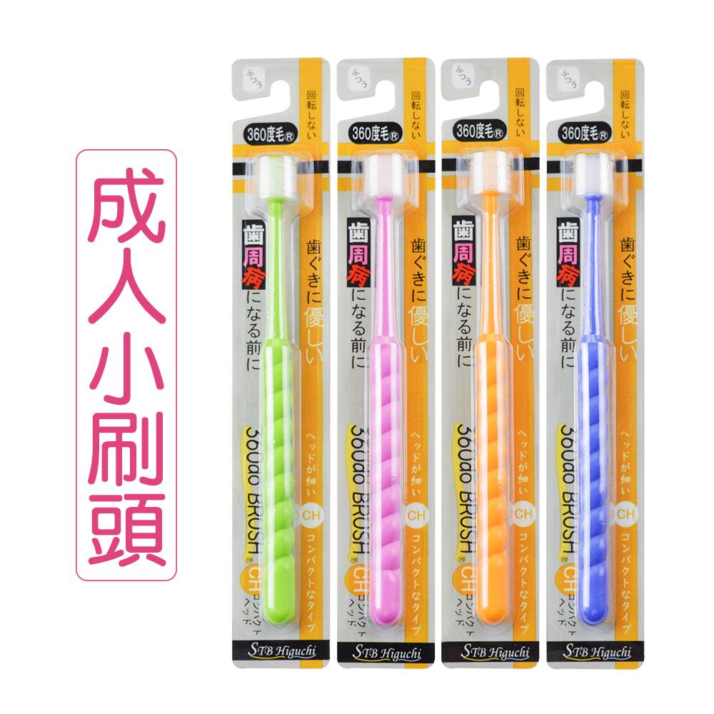 日本STB360度牙刷 成人專用【CH/小型中性刷毛1支】顏色隨機