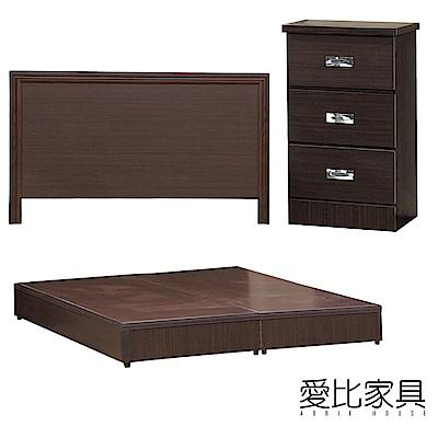 愛比家具 5尺三件房間組(床頭櫃+床頭片+床底)不含床墊