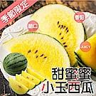 【天天果園】嚴選甜蜜蜜小玉西瓜2顆(每顆約2.5kg)