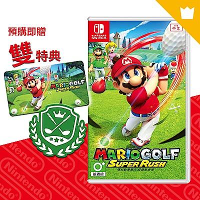 NS 瑪利歐高爾夫 超級衝衝衝 - 中文版