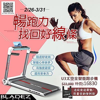 【BLADEZ】U3 太空全智能跑步機