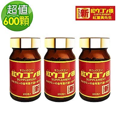 新紅薑黃先生 加強版200顆x3瓶