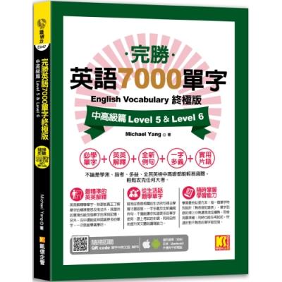 完勝英語7000單字終極版:中高級篇 Level 5 & Level 6(隨掃即聽 QR Code單字mp3)