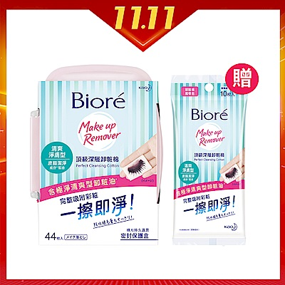 [雙11限定!買1送1] Biore 蜜妮 頂級深層卸粧棉 盒裝44片+清爽淨膚型攜帶包10片