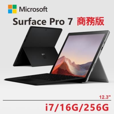 微軟 Surface Pro 7 商務版 i7/16G/256G 二色可選 送原廠黑色鍵盤