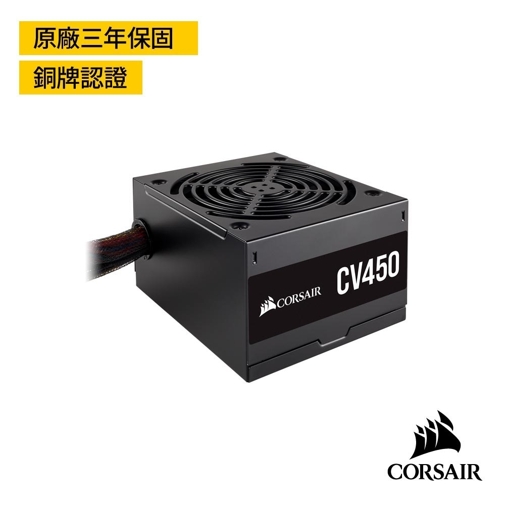 CORSAIR海盜船 CV450 80Plus銅牌認證 電源供應器