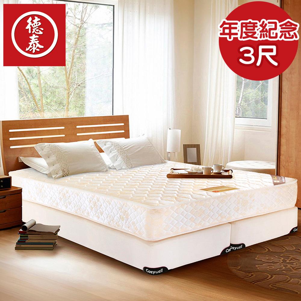 【送保潔墊】德泰 歐蒂斯系列 年度紀念款 彈簧床墊-單人3尺