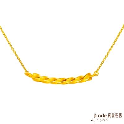 (無卡分期6期)J code真愛密碼 纏綿黃金女項鍊-立體硬金款