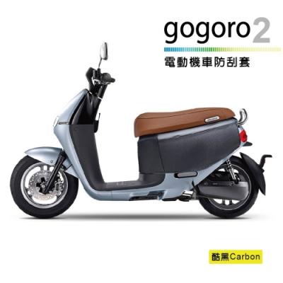 電動機車防刮套-Carbon( gogore2代適用車罩 車身保護套 卡夢 碳纖維紋)