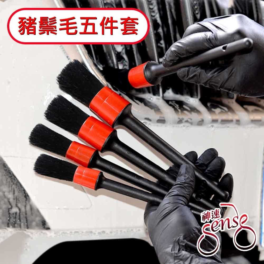 Sense神速 專業汽車美容輪胎縫隙清潔豬毛刷5件套組