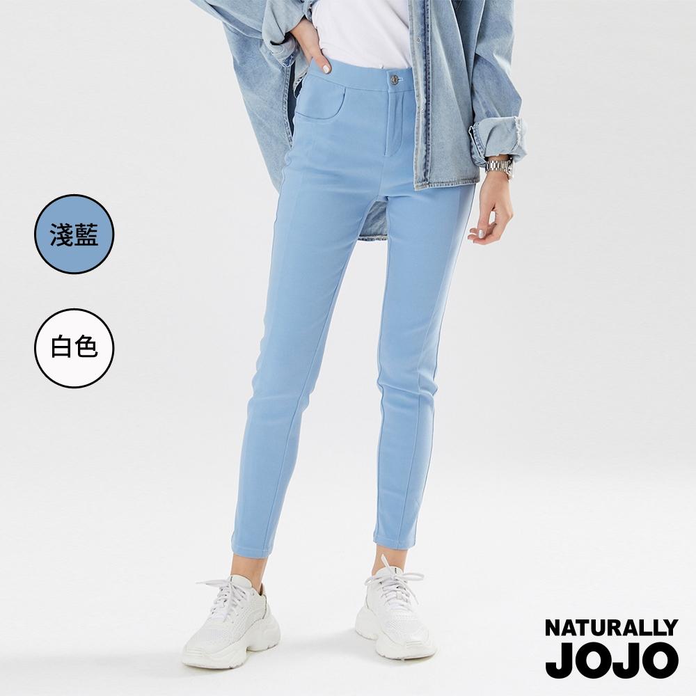 【NATURALLY JOJO】  彈性剪接百搭長褲 (淺藍/白2色)
