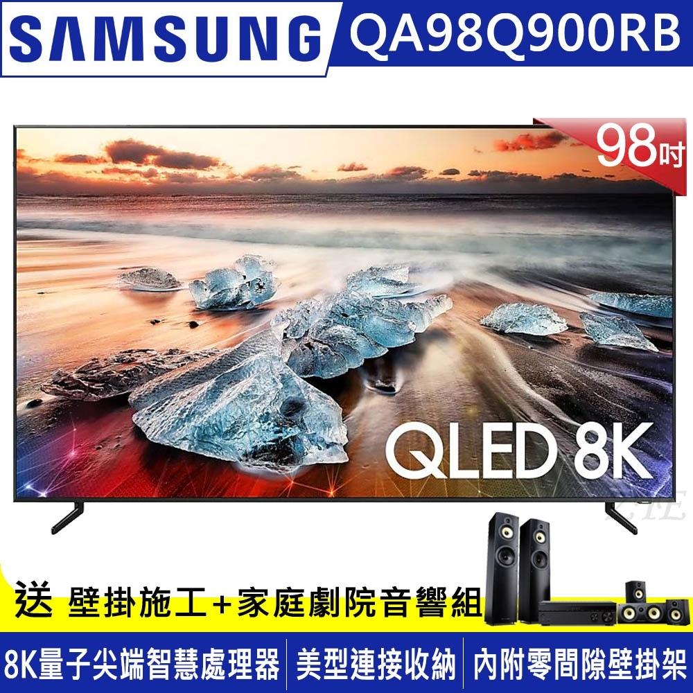 【客訂製商品】SAMSUNG三星 98吋 8K 直下式 QLED量子智慧連網液晶電視 QA98Q900RBWXZW