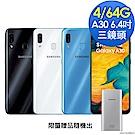 Samsung Galaxy A30(4G/64G)6.4吋智慧型手機
