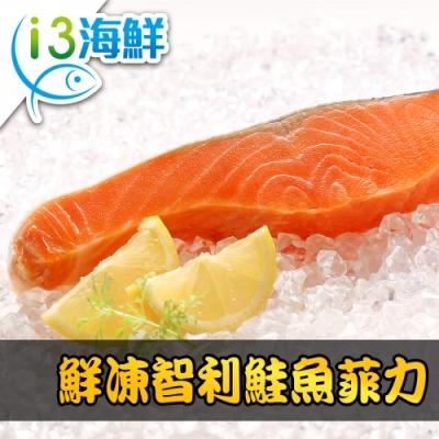 【愛上海鮮】鮮凍智利鮭魚菲力3包組(180g±10%/包)